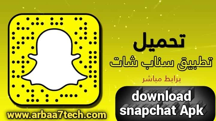 مدونة المعلوميات تحميل تطبيق سناب شات الاصلي تنزيل برنامج Snapcha Snapchat Screenshot Snapchat Jori