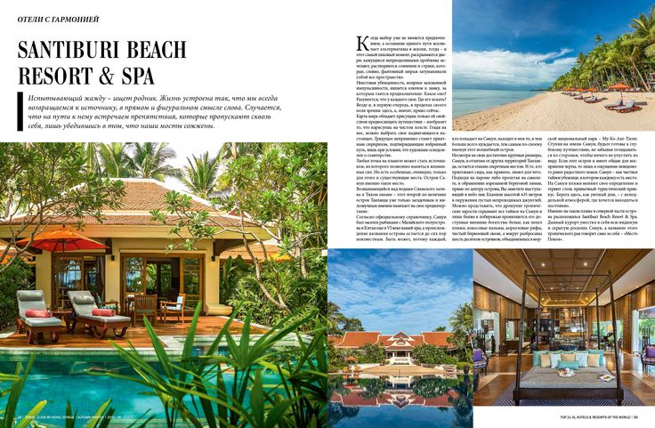 SANTIBURI BEACH RESORT & SPA - a sanctuary where you step on the way to beginnings. #novelvoyage #deeptravel #tgnv #inspiration #santiburibeachresortandspa #samui #thailand #travel #besthotels #hotelswithharmony #spa