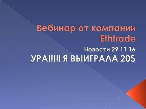 Вебинар от компании Ethtrade  Новости 29 11 16 я выиграла 20$
