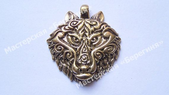 Wolf Celtic amulet fearlessness will wisdom