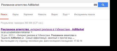 Продвижение и раскрутка бренда в Интернете / Агентство интернет-рекламы в Ташкенте