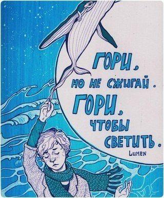 """Lumen """"Гореть"""""""