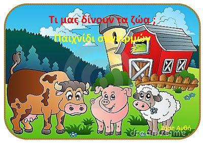 dreamskindergarten        Το νηπιαγωγείο  που ονειρεύομαι !: Παιχνίδι με κάρτες : Τα ζώα και τι μας δίνουν
