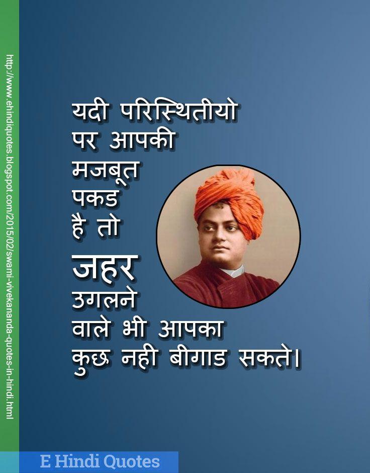 यदी परिस्थितीयो पर आपकी मजबूत पकड है तो जहर उगलने वाले भी आपका कुछ  नही बीगाड सकते। #hindiquotes #swamivivekananda #quotes