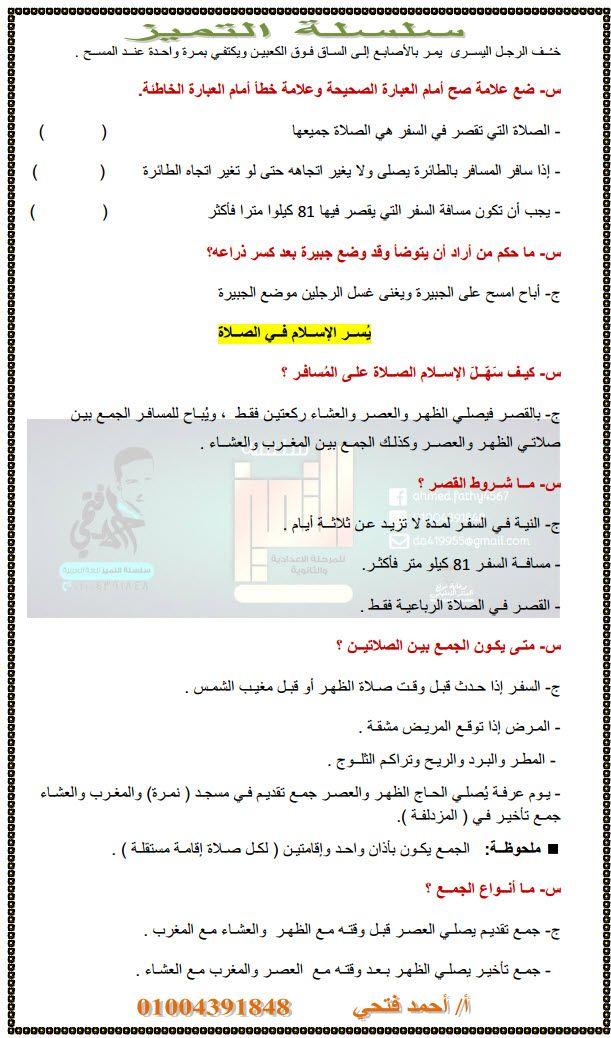 مذكرة تربية دينية للصف الثانى الإعدادي الترم الأول Exam