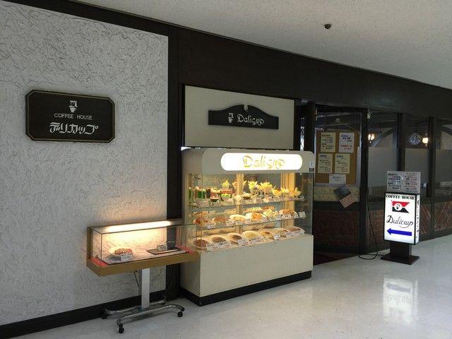 コーヒーハウス デリカップ サンピアザ店 (新札幌/喫茶店)★★★☆☆3.02 ■予算(夜): ~¥999