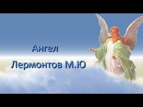 Лучшее детям: Ангел Лермонтов М Ю