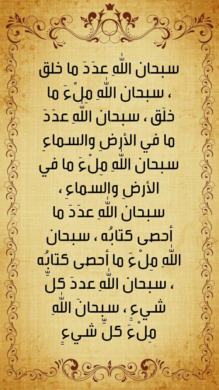 ذكر اذكار Arabic Calligraphy Calligraphy