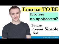 Глагол TO BE в Present / Past / Future Simple. Английский для начинающих # 7