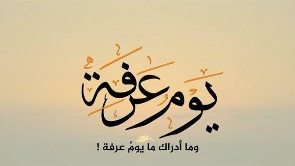 ادعية مستحبة في يوم عرفة للحجاج وغير الحجاج Arabic Arabic Calligraphy Memes