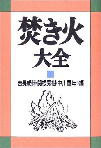 Amazon.co.jp: 焚き火大全: 吉長 成恭, 中川 重年, 関根 秀樹: 本