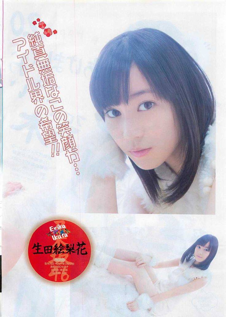 Young Gangan 2013.01.18 乃木坂46 (nogizaka46) Ikuta Erika (生田 絵梨花)
