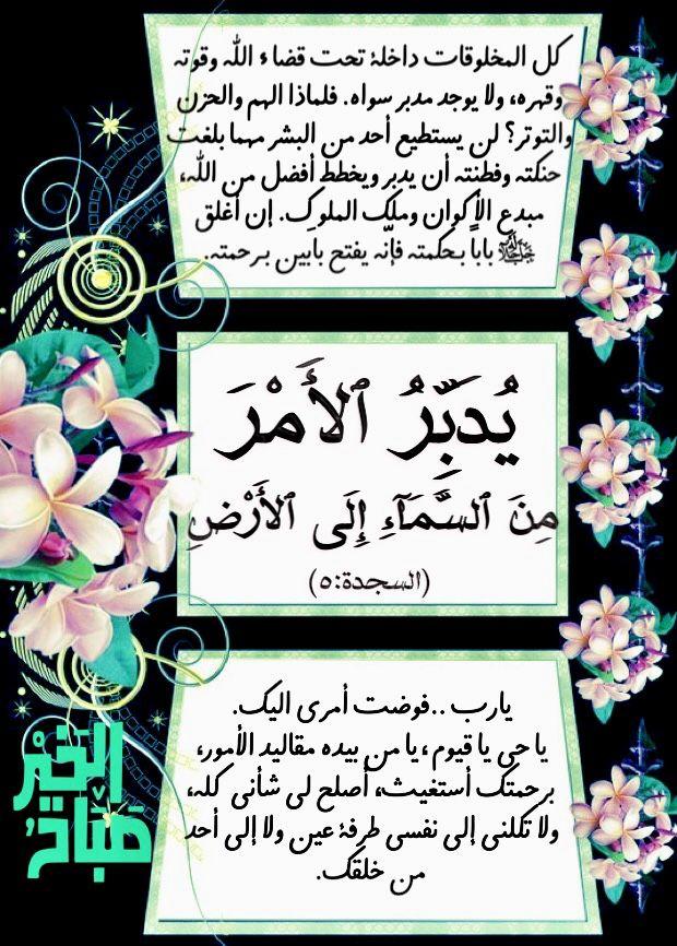 Pin By Mizo I On بل غوا عن ي ول و آية Quran Tafseer Decor Frame