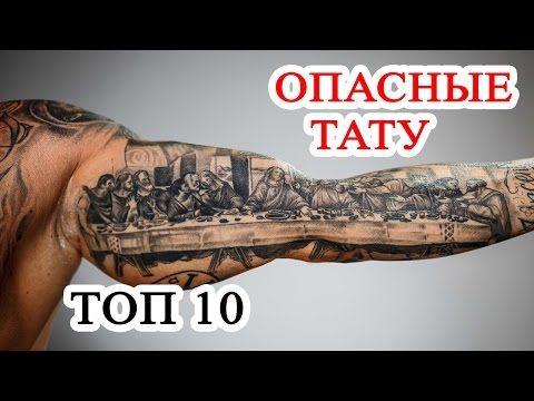 Опасные татуировки - пентаграмма.