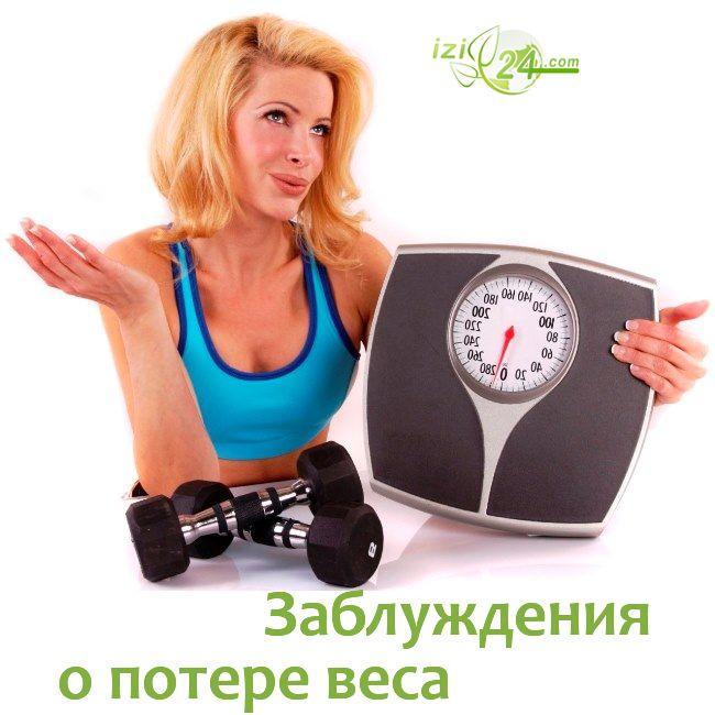 Главные заблуждения о потере веса      Вот в таких рассуждениях рождаются заблуждения, которые нельзя и ложью назвать, так как доля истины в них есть, но и следовать им не стоит – в лучшем случае просто не будет результата, а в худшем можно нанести вред здоровью.      1) Физические упражнения лучше выполнять на голодный желудок.      Считается, что тренироваться лучше на пустой желудок, поскольку организм из-за отсутствия поступившей энергии начнет сжигать жир во время тренировки. Но это не…
