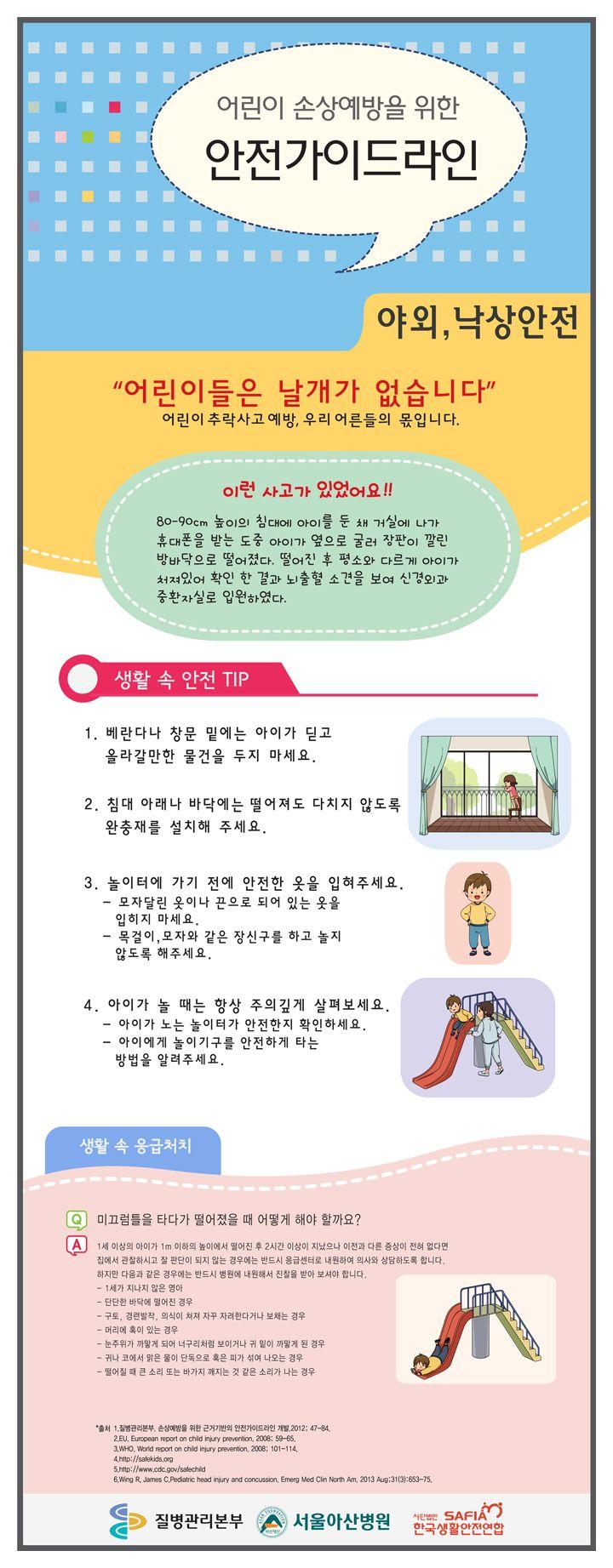 손상예방을 위한 어린이 안전가이드라인_야외/낙상안전(웹진)
