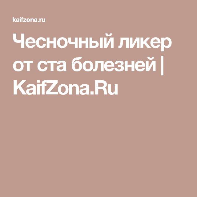 Чесночный ликер от ста болезней | KaifZona.Ru