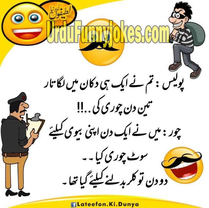 Urdu Jokes Urdufunnyjokes Com Funny Jokes In Urdu I Funny Jokes Punjabi Jokes Urdu Jokes Funnyjokes Fun Quotes Funny Husband Quotes Funny Very Funny Jokes