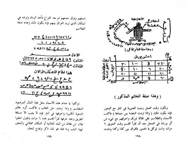 سحر الكهان في حضور الجان - لعبد الفتاح السيد الطوخي pdf