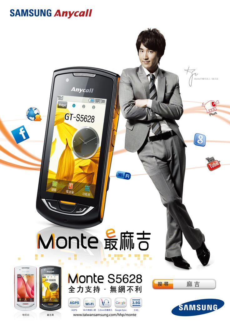 SAMSUNG - Monte 最麻吉