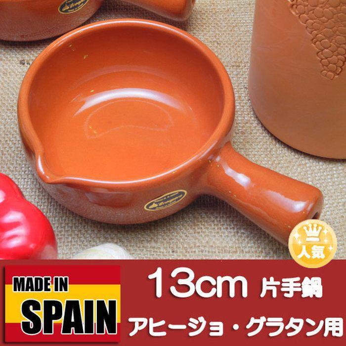 スペイン製・耐熱陶器製フライパンブラウン深型片手鍋・土鍋【cazuelaカスエラ】(直径13cm)