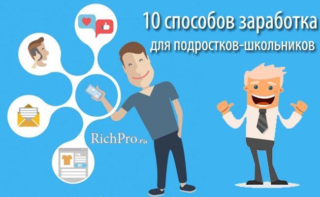 Реальная работа для подростков и школьников http://richpro.ru/internet/udalennaja-rabota-v-internete-na-domu-bez-vlozhenij-i-obmana-vakansii-otzyvy.html