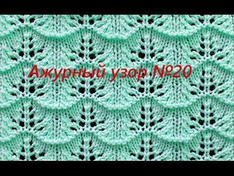 Вязание. Ажурный узор № 20 - YouTube