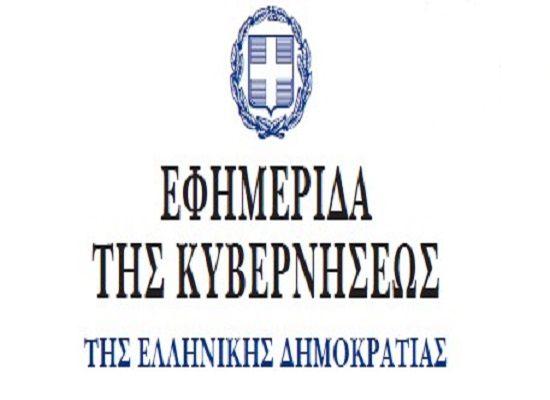 08-09-16 Τροποποιήσεις Υπουργικών Αποφάσεων    08-09-16 Τροποποιήσεις Υπουργικών Αποφάσεων  Δημοσιεύτηκαν στην Εφημερίδα της Κυβερνήσεως τροποποιητικές  Υπουργικές Αποφάσεις του Υπουργού Παιδείας Έρευνας και Θρησκευμάτων  Νίκου Φίλη.   Πρόκειται για τις αποφάσεις:  Τροποποίηση της με αριθμ.  Φ.151/22071/Β6/2009 (ΦΕΚ 373 Β) Πρόσβαση κατόχων απολυτηρίου  Επαγγελματικού Λυκείου (ΕΠΑΛ)- Ομάδα Αστα Ανώτατα Τεχνολογικά  Εκπαιδευτικά Ιδρύματα (ΑΤΕΙ) στην Ανώτατη Σχολή Παιδαγωγικής και  Τεχνολογικής…