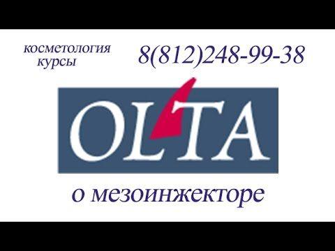 курсы по мезотерапии 14 о мезоинжекторе 8(812)248 99 38  курсы по мезоте...
