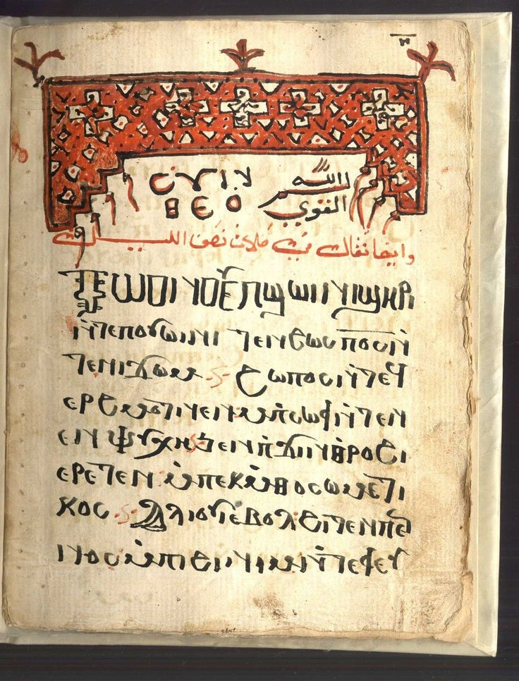"c1500 Coptic manuscript with decorated front Haraq. On hand laid paper. The manuscript has been rebound in vellum and has a note saying it was from the Wadi Natrun Monasteries. The first page starts with the phrase ""....with God..."""