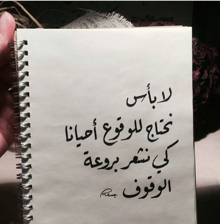 553 best arabic quotes images on pinterest arabic quotes