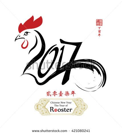 Chinese Calligraphy 2017. Rightside chinese seal translation:Everything is going very smoothly and small chinese wording translation: Chinese calendar for the year of rooster 2017 & spring.