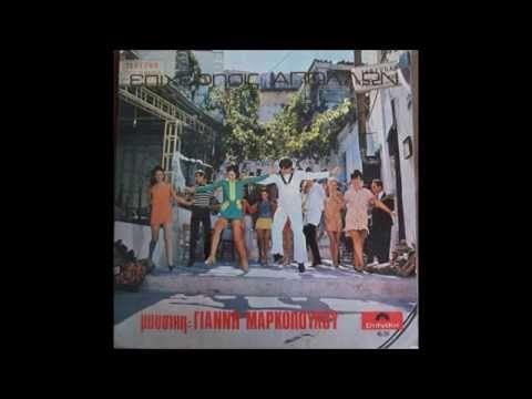 ΕΠΙΧΕΙΡΗΣΙΣ ΑΠΟΛΛΩΝ - Γιάννης Μαρκόπουλος (1968) (full soundtrack)