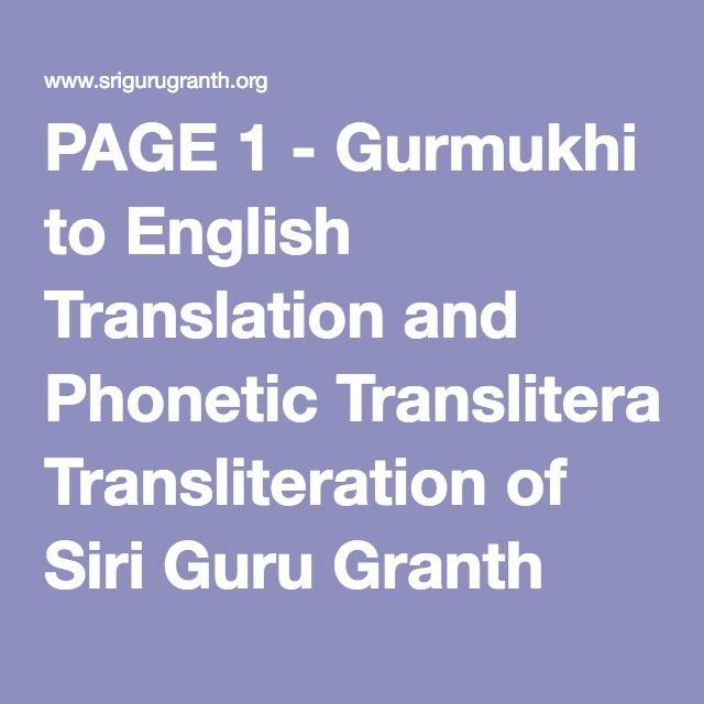 PAGE 1 - Gurmukhi to English Translation and Phonetic Transliteration of Siri Guru Granth Sahib.