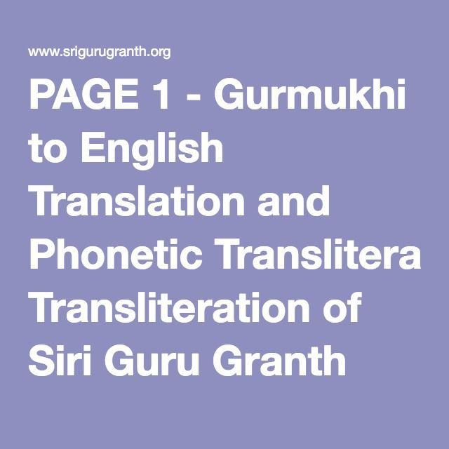 PAGE 1 - Gurmukhi to English Translation and Phonetic Transliteration of Siri Guru Granth Sahib.