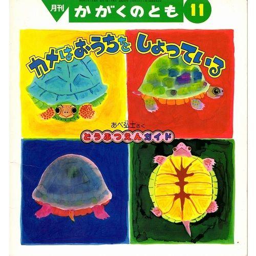 古本の月刊絵本『カメはおうちを しょっている どうぶつえんガイド かがくのとも296号 』のご紹介と通販のページです