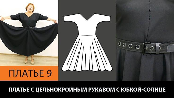 Платье отрезное без выкройки с треугольным вырезом и юбкой солнце с цель...