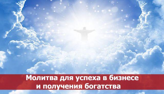 Молитва для успеха в бизнесе и получения богатства - Эзотерика и самопознание