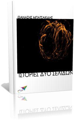 Εκδόσεις Σαΐτα   Δωρεάν βιβλία: Ιστορίες δυο σελίδων