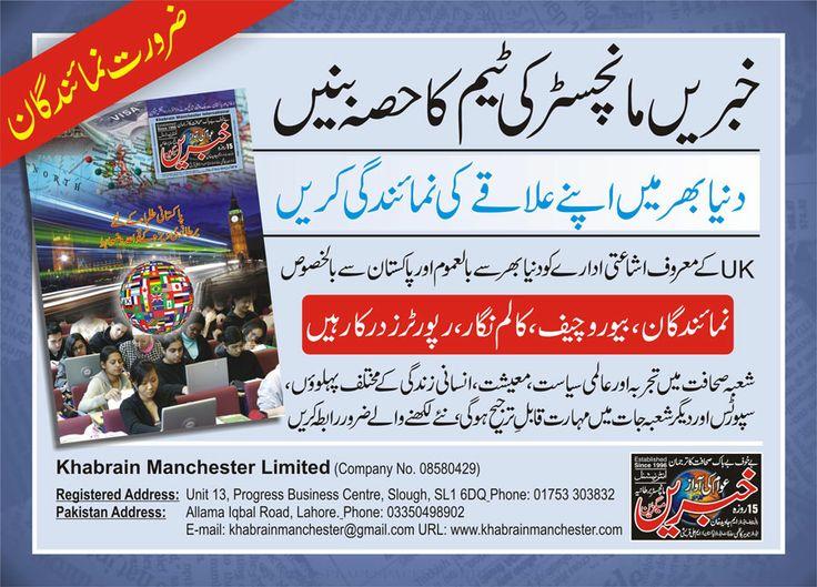 pakistan news, local news, uk news, world news, showbiz news, breaking news, newspaper, sports news, urdu news, daily news, headlines, news today, health news, current news, latest news, khabrain news manchester