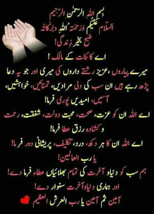 ameen      Prayer   Dua in urdu, Morning qoutes, Islamic dua
