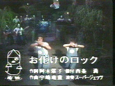 お化けのロック 郷ひろみ/樹木希林 ムー - YouTube