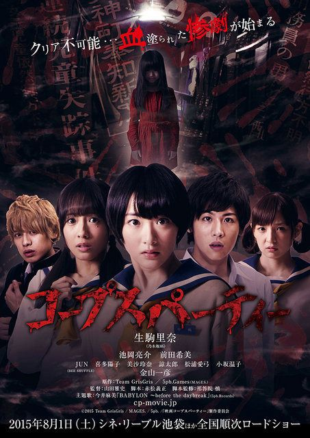 """Based on the popular Japanese horror video game series, """"Corpse Party"""" is arriving on North American DVD courtesy of Section 23. Look for the film on shelves this September 27th, 2016: http://cityonfire.com/corpse-party-dvd-section-23/"""