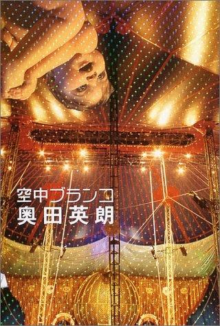 空中ブランコ by 奥田英朗
