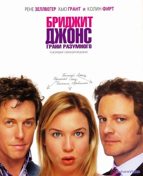 Бриджит Джонс: Грани разумного (2004) - Смотреть онлайн бесплатно, скачать на…