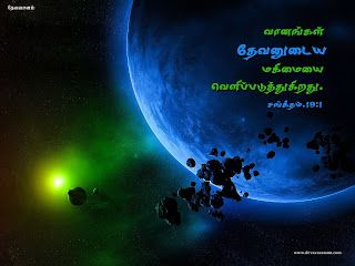 Download HD New Year 2016 Bible Verse Greetings Card & Wallpapers Free: Tamil Bible Verse Desktop Wallpapers Download