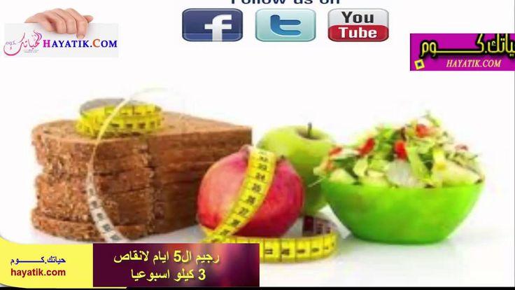 رجيم ال5 ايام لانقاص 3 كيلو اسبوعيا لتخسيس البطن والجسم وصفات للتخسيس فعالة لانقاص وزنك 5 كيلو