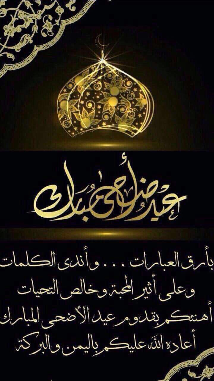 Pin By Mohamed Belfoul On Aid Mabrouk Eid Adha Mubarak Persian Calligraphy Art Eid Cards