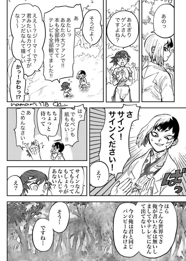 Twitter【2020】   ドクター, 夢主, 夢