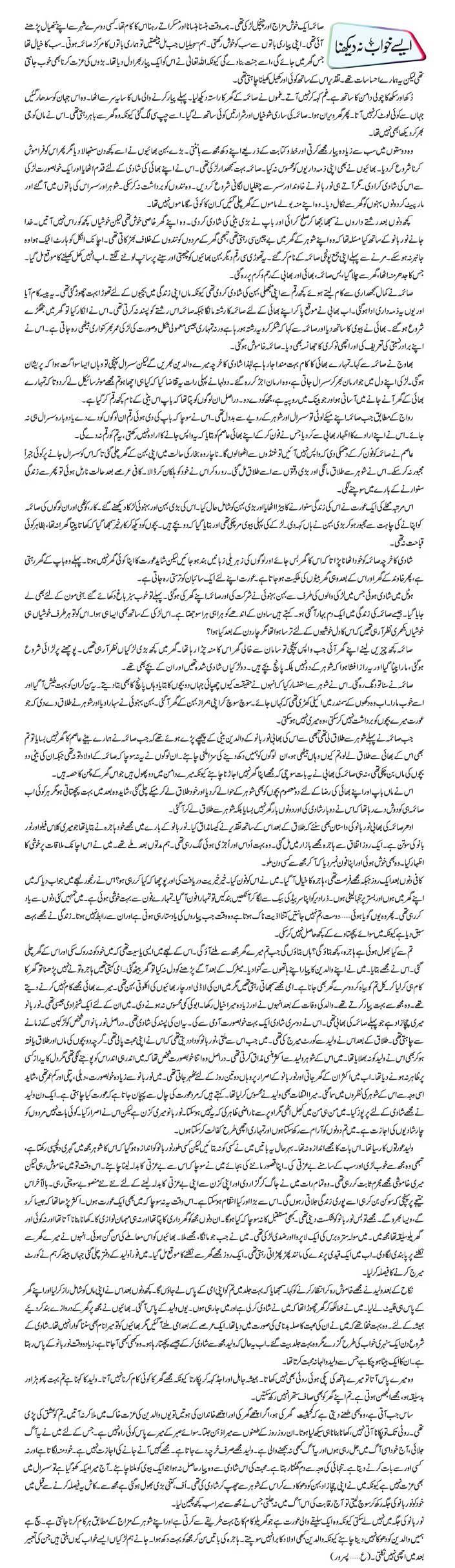 Urdu group sex stories